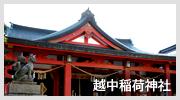 越中稲荷神社